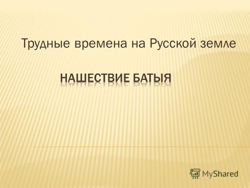 Трудные времена на Русской земле