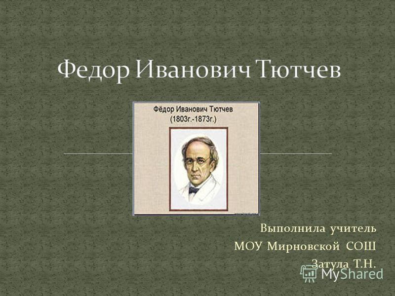 Выполнила учитель МОУ Мирновской СОШ Затула Т.Н.