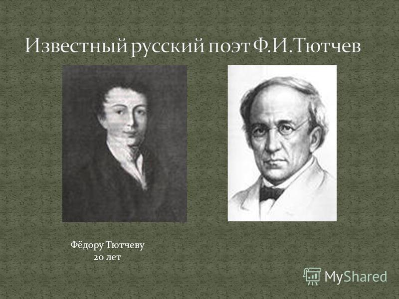 Фёдору Тютчеву 20 лет