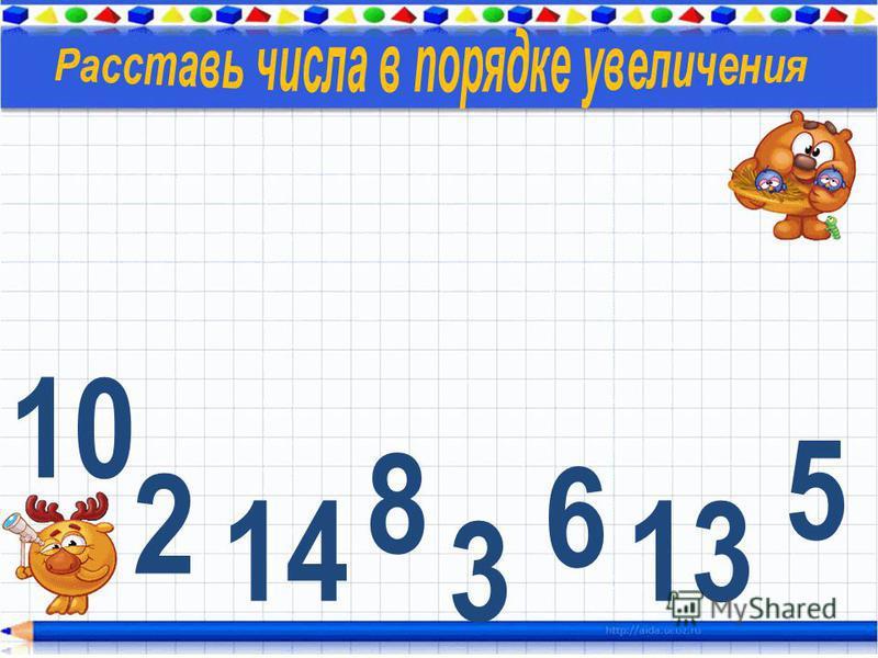 10 2 3 14 5 6 8 13