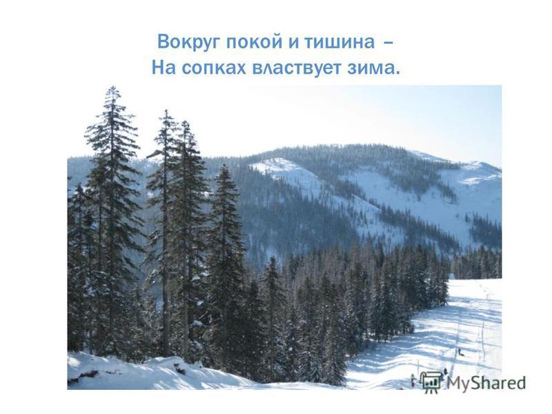 Вокруг покой и тишина – На сопках властвует зима.