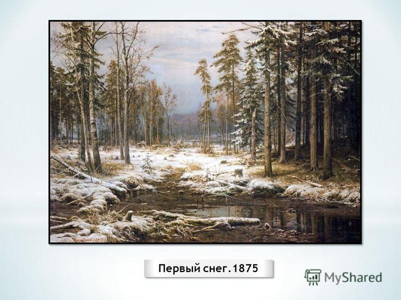 Первый снег.1875