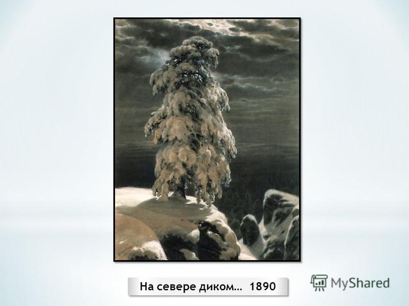 На севере диком… 1890