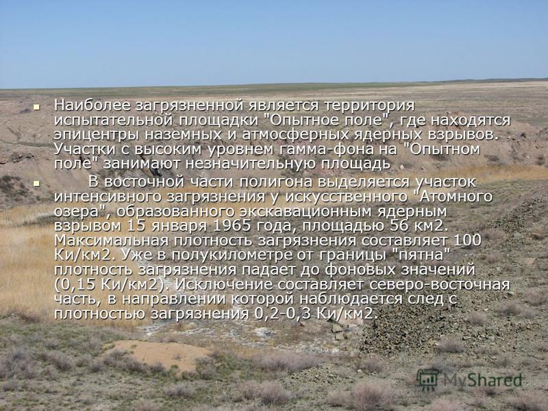 Наиболее загрязненной является территория испытательной площадки