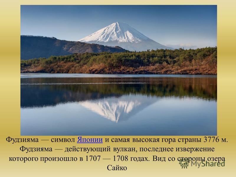 Фудзияма символ Японии и самая высокая гора страны 3776 м. Фудзияма действующий вулкан, последнее извержение которого произошло в 1707 1708 годах. Вид со стороны озера Сайко Японии
