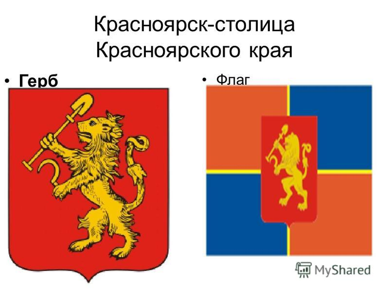 Красноярск-столица Красноярского края Флаг Герб