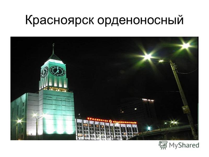 Красноярск орденоносный