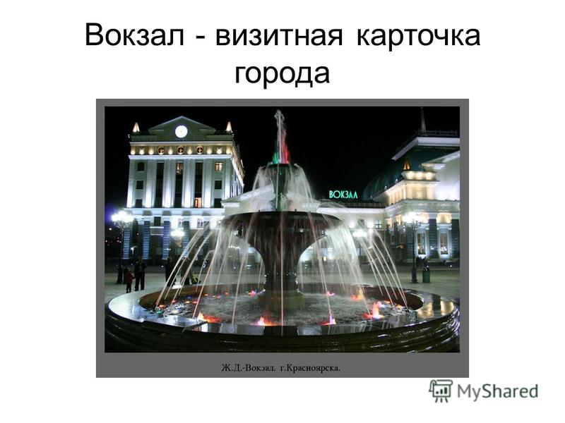 Вокзал - визитная карточка города