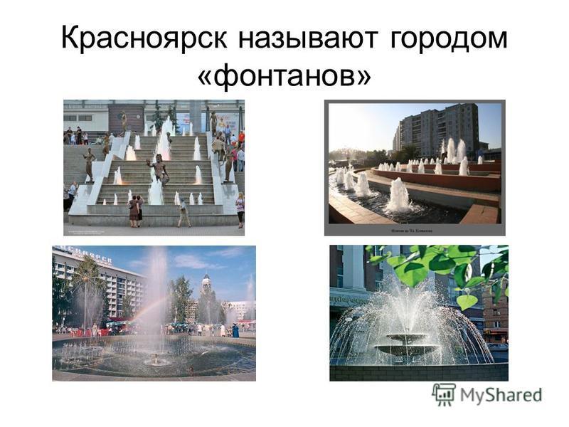 Красноярск называют городом «фонтанов»