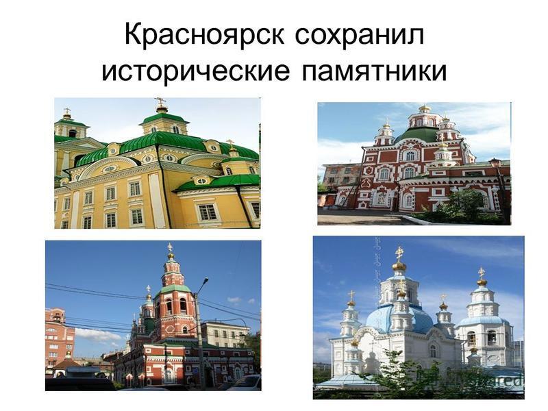 Красноярск сохранил исторические памятники