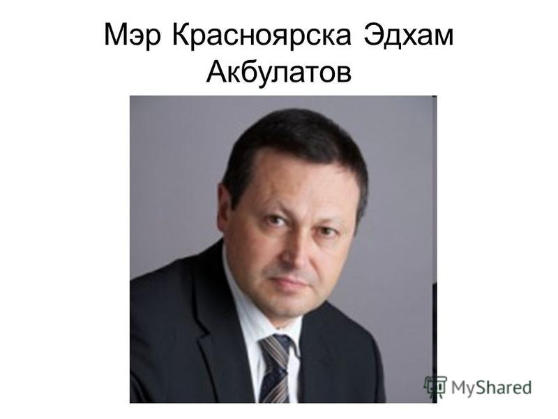 Мэр Красноярска Эдхам Акбулатов