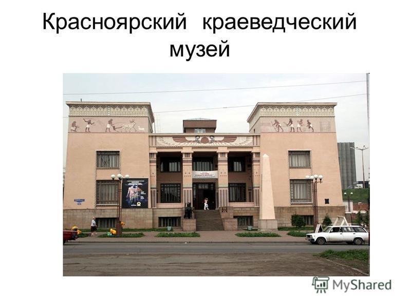 Красноярский краеведческий музей