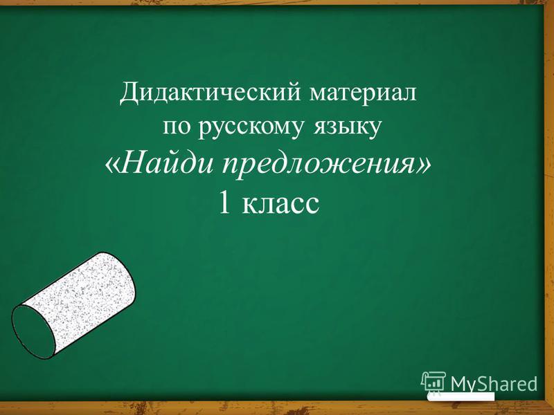 Дидактический материал по русскому языку «Найди предложения» 1 класс