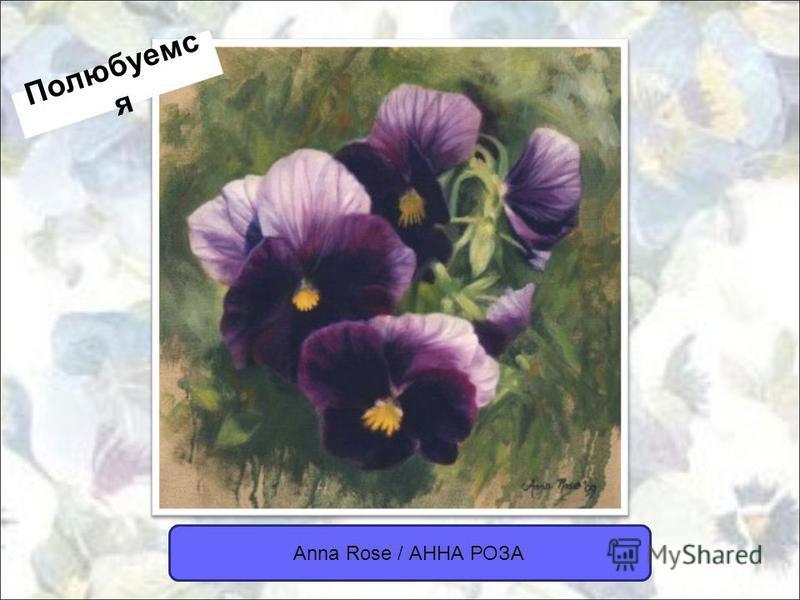 Anna Rose / АННА РОЗА Полюбуемс я