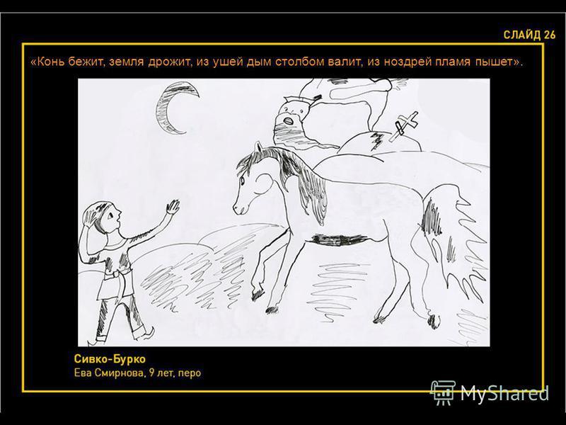 «Конь бежит, земля дрожит, из ушей дым столбом валит, из ноздрей пламя пышет».