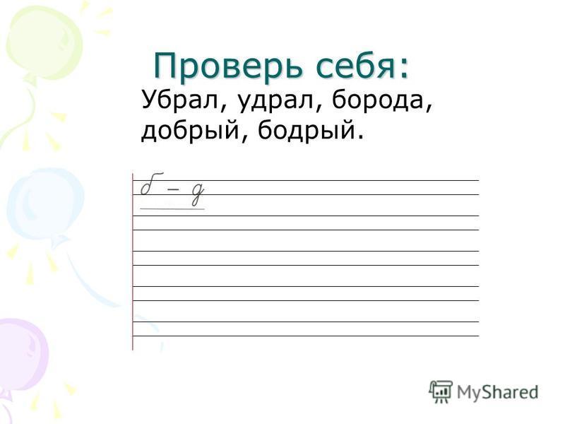 знакомство с алфавитом обозначение звуков урок 1 класс