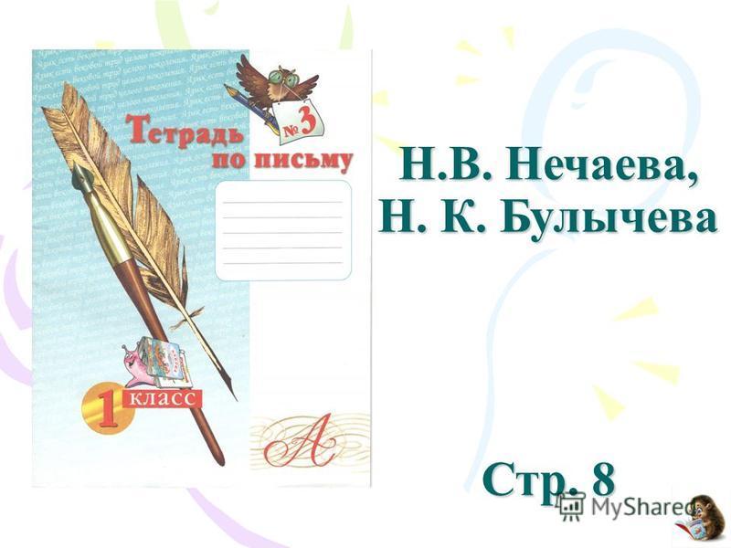 Н.В. Нечаева, Н. К. Булычева Стр. 8