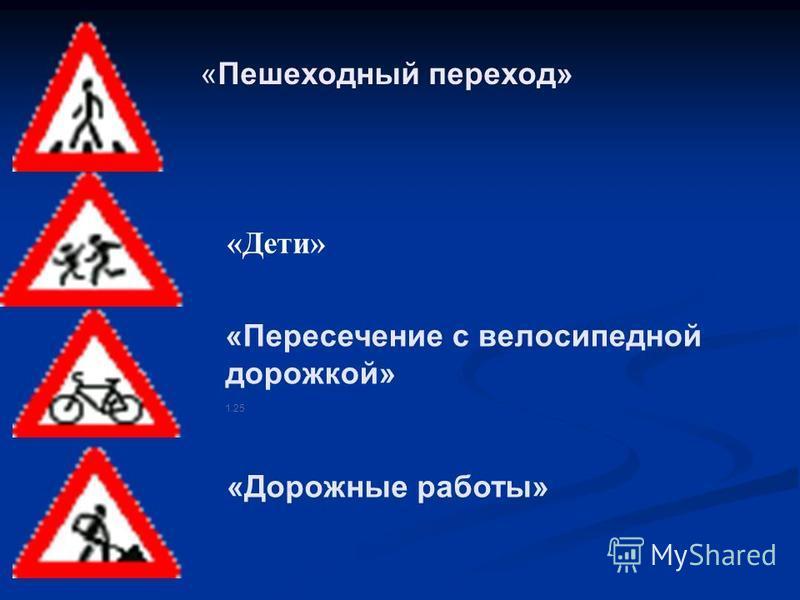 «Пешеходный переход» «Дети» «Пересечение с велосипедной дорожкой» 1.25 «Дорожные работы»