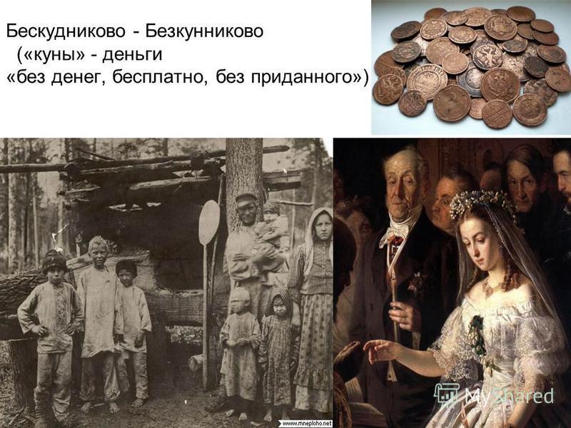 Бескудниково - Безкунниково («куны» - деньги «без денег, бесплатно, без приданного»)