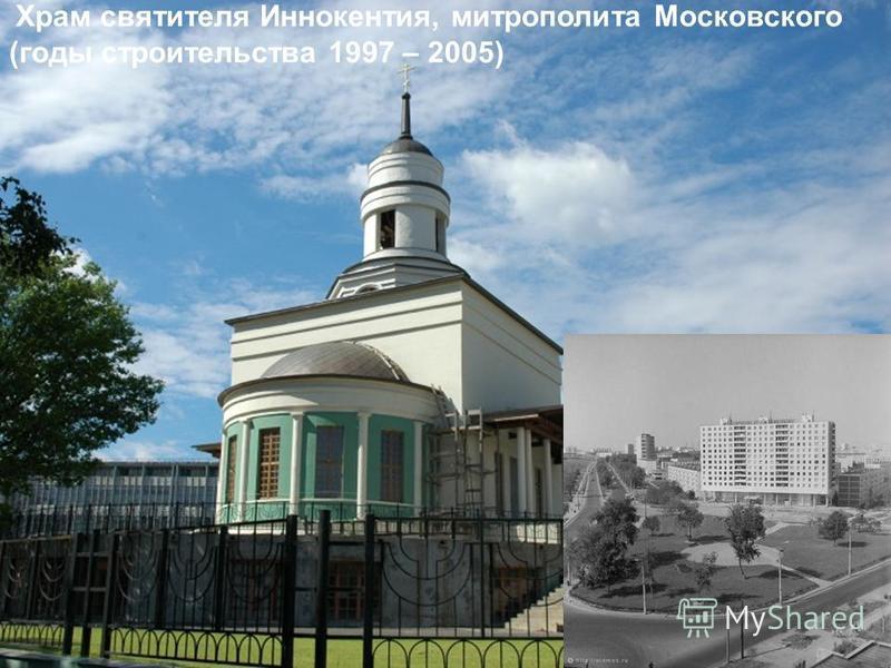 Храм святителя Иннокентия, митрополита Московского (годы строительства 1997 – 2005)