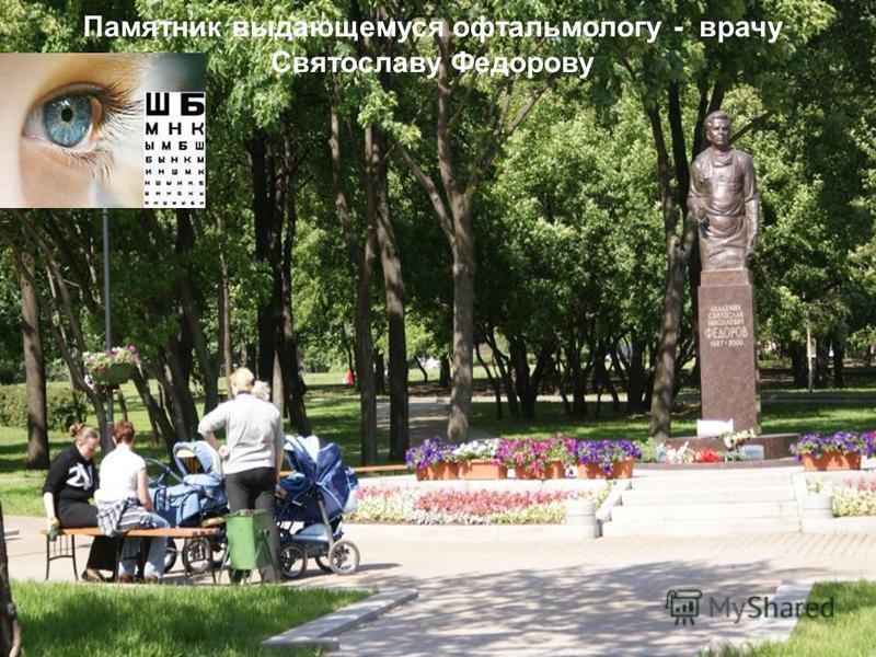 Памятник выдающемуся офтальмологу - врачу Святославу Федорову
