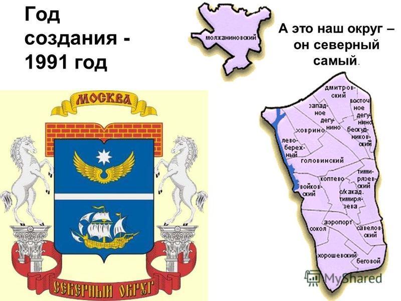 Год создания - 1991 год А это наш округ – он северный самый.