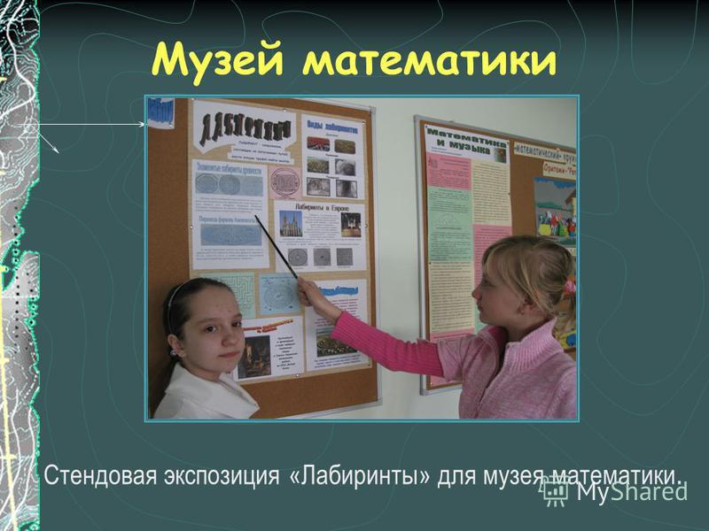 Музей математики Стендовая экспозиция «Лабиринты» для музея математики.
