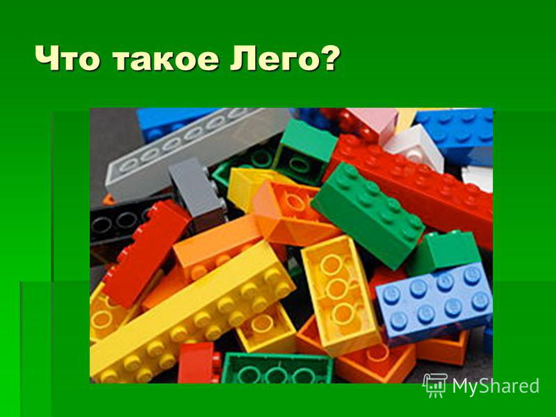 Что такое Лего?