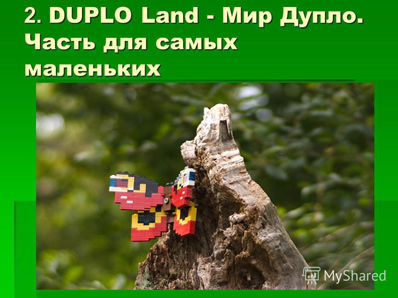 2. DUPLO Land - Мир Дупло. Часть для самых маленьких
