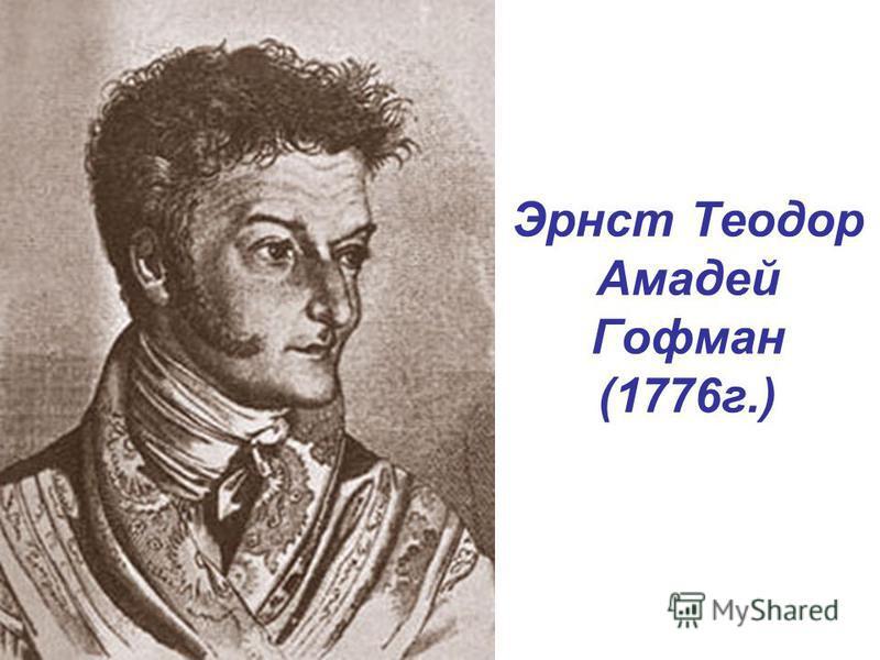 Эрнст Теодор Амадей Гофман (1776 г.)