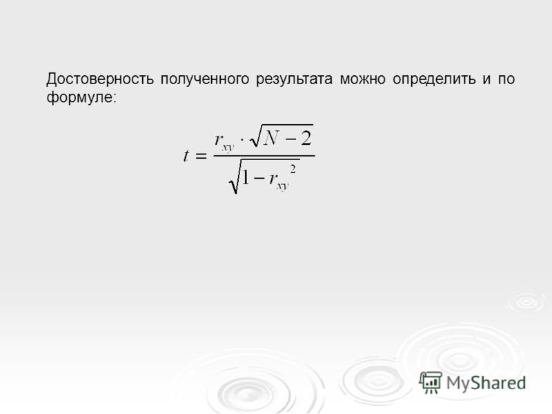 Достоверность полученного результата можно определить и по формуле: