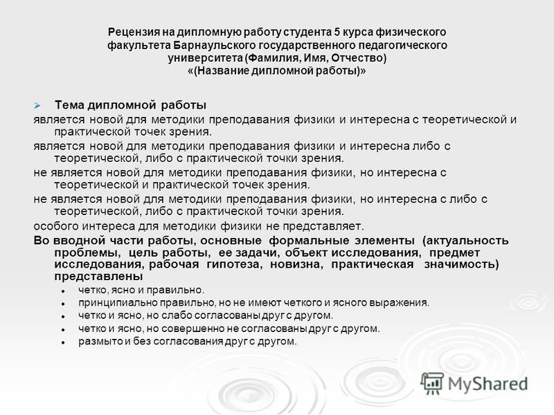 Рецензия на дипломную работу студента 5 курса физического факультета Барнаульского государственного педагогического университета (Фамилия, Имя, Отчество) «(Название дипломной работы)» Тема дипломной работы Тема дипломной работы является новой для мет