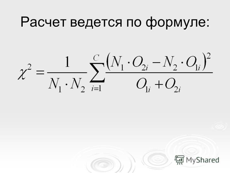 Расчет ведется по формуле: