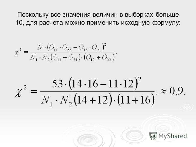Поскольку все значения величин в выборках больше 10, для расчета можно применить исходную формулу: