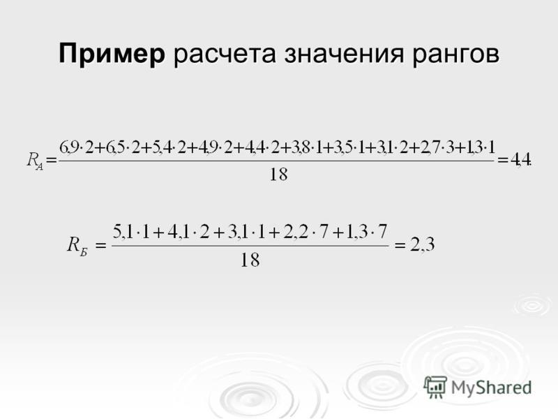 Пример расчета значения рангов