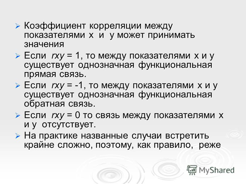 Коэффициент корреляции между показателями x и y может принимать значения Коэффициент корреляции между показателями x и y может принимать значения Если rxy = 1, то между показателями x и y существует однозначная функциональная прямая связь. Если rxy =