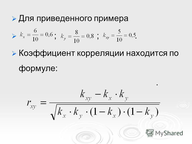 Для приведенного примера Для приведенного примера ; ;. ; ;. Коэффициент корреляции находится по формуле: Коэффициент корреляции находится по формуле:.