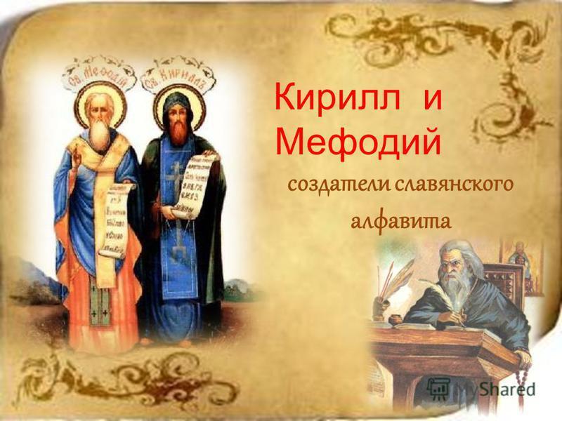 создатели славянского алфавита Кирилл и Мефодий