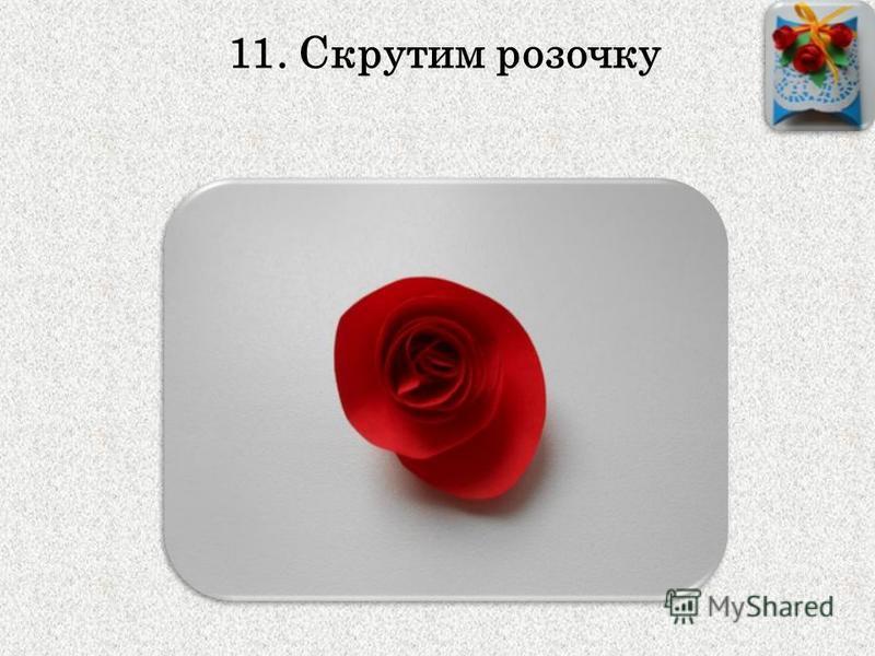 11. Скрутим розочку