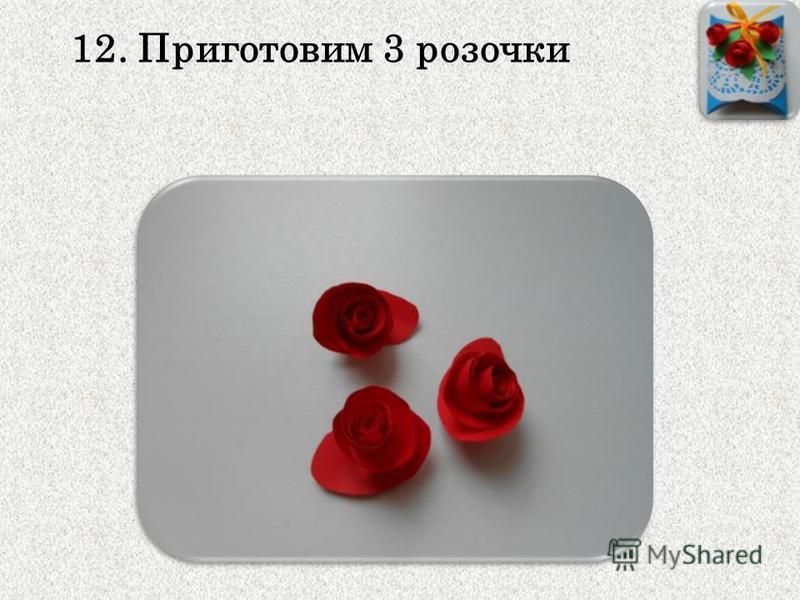 12. Приготовим 3 розочки