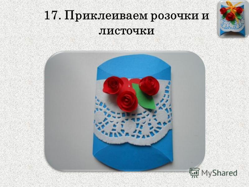 17. Приклеиваем розочки и листочки