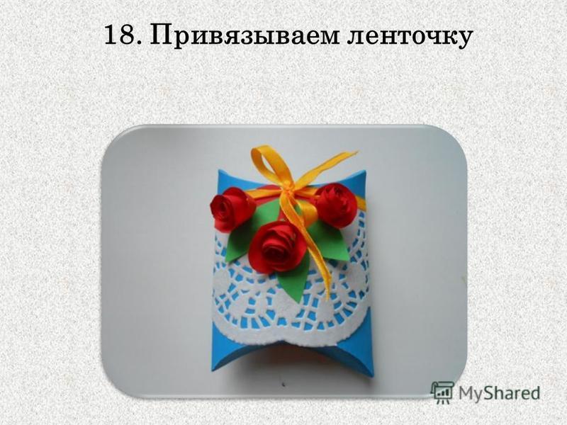 18. Привязываем ленточку