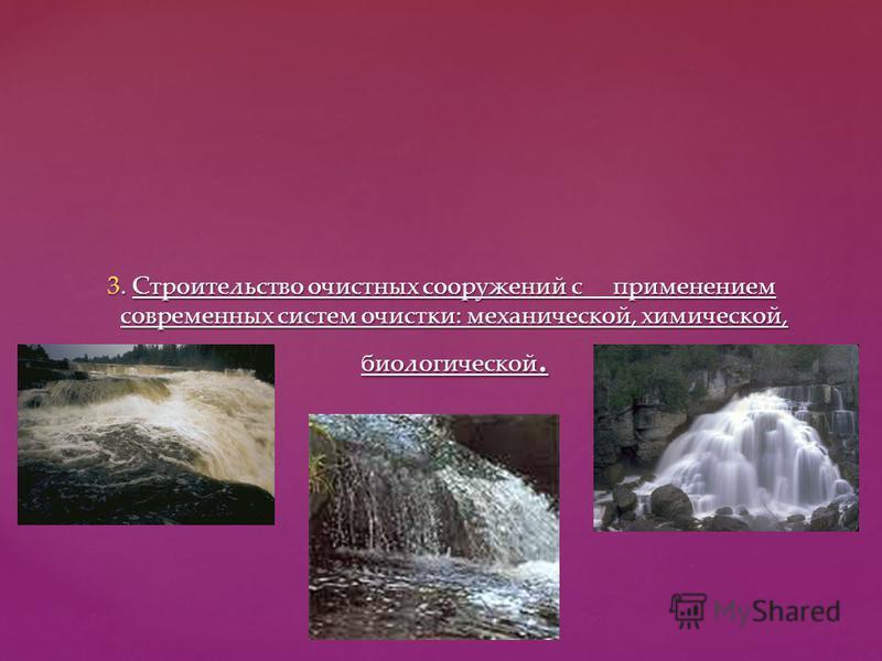 3. Строительство очистных сооружений с применением современных систем очистки: механической, химической, биологической.