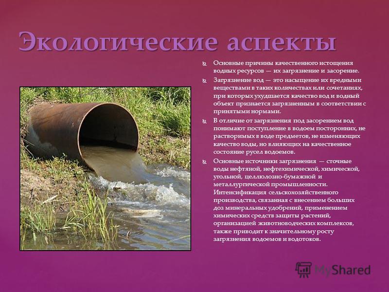 Экологические аспекты Основные причины качественного истощения водных ресурсов их загрязнение и засорение. Загрязнение вод это насыщение их вредными веществами в таких количествах или сочетаниях, при которых ухудшается качество вод и водный объект пр