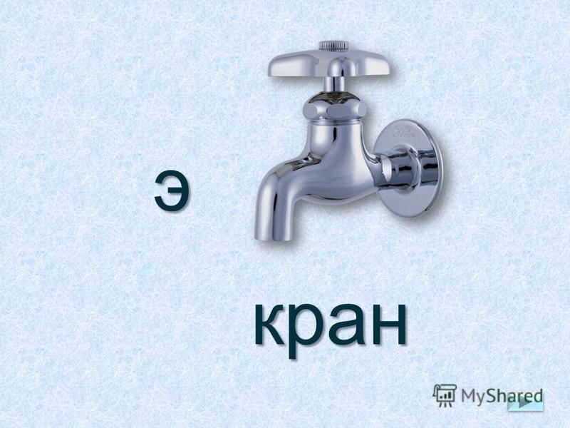 э кран