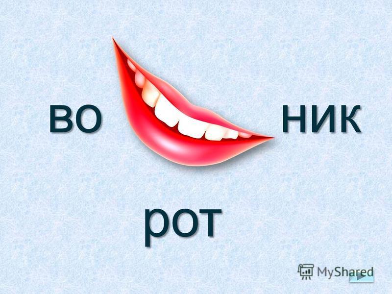 веник рот