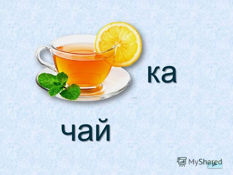 ка чай