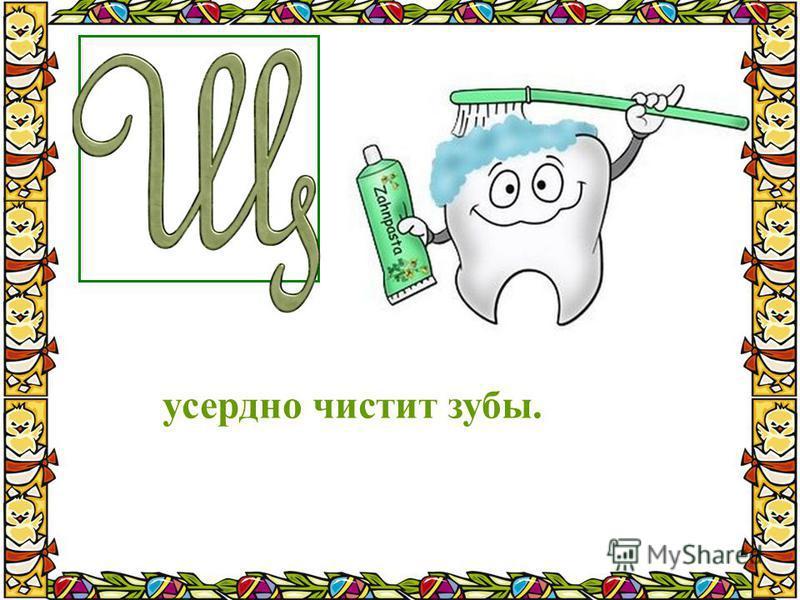 усердно чистит зубы.