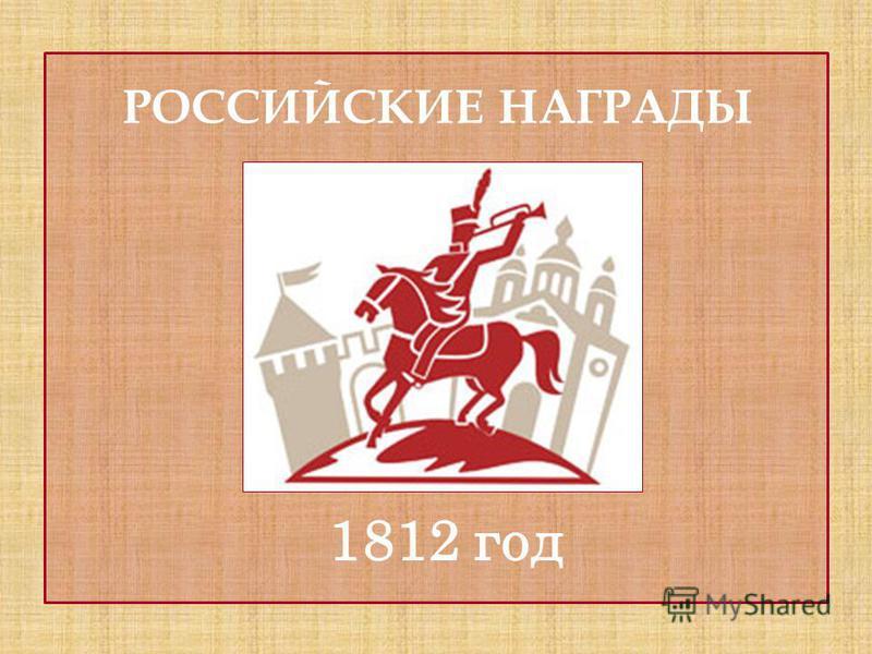 РОССИЙСКИЕ НАГРАДЫ 1812 год