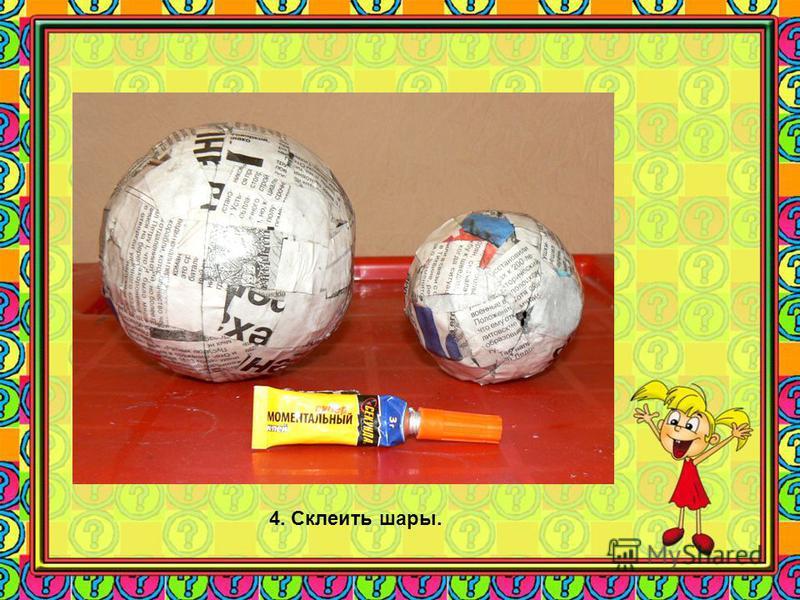 4. Склеить шары.